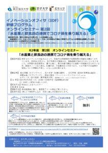 水産海洋IOF研修