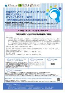 オンラインセミナー 第3回 「研究機関における知的財産保護の基礎」