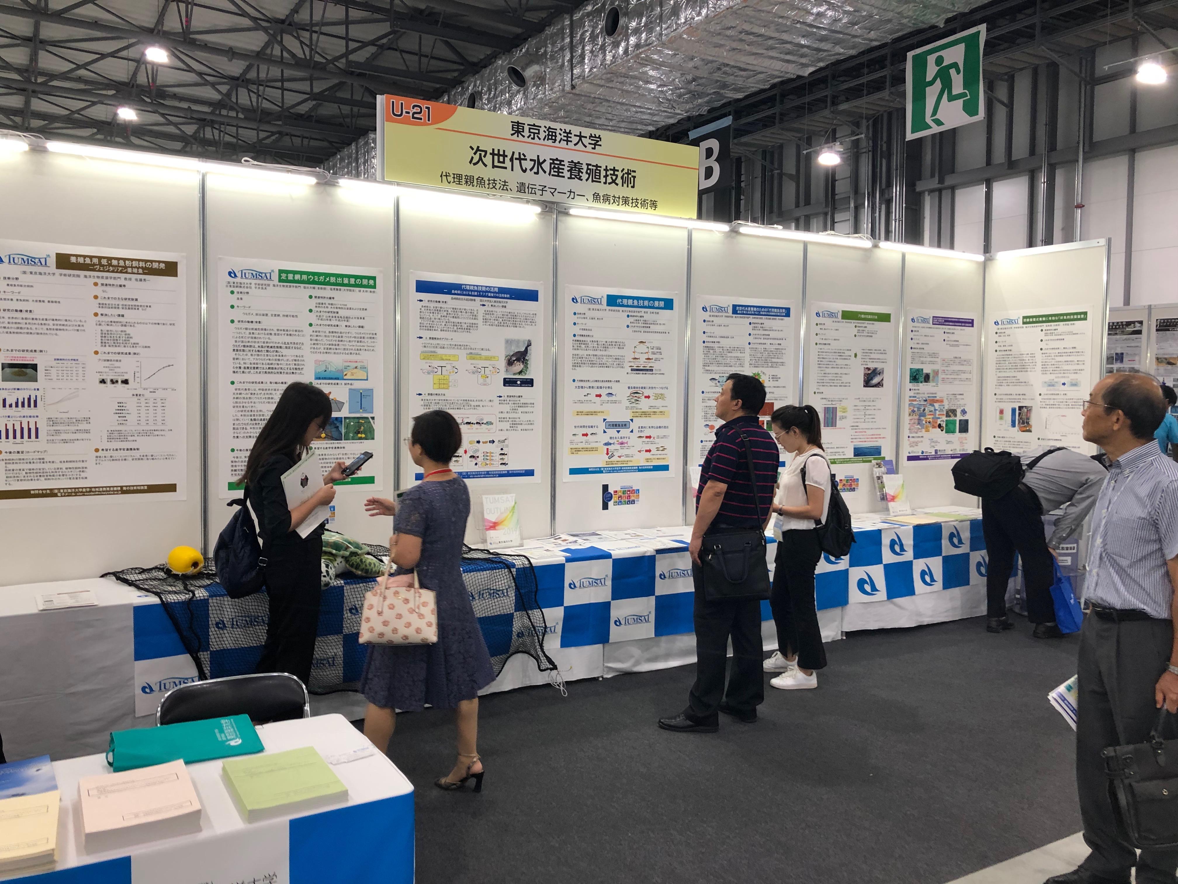 イノベーション ジャパン 2019